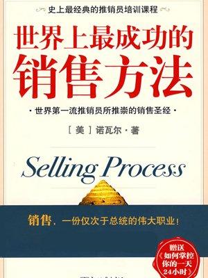 世界上最成功的销售方法
