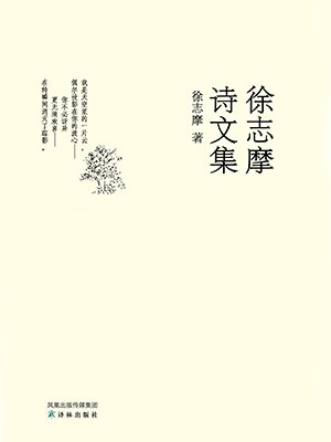 徐志摩诗文集