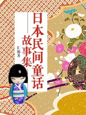 日本民间童话故事集