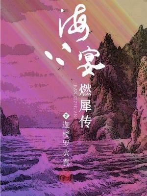 燃犀传·海上宴[精品]