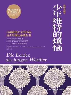 少年维特的烦恼-( 德) 歌德( Goethe, J.W.V.) 著; 绿绮译[精品]