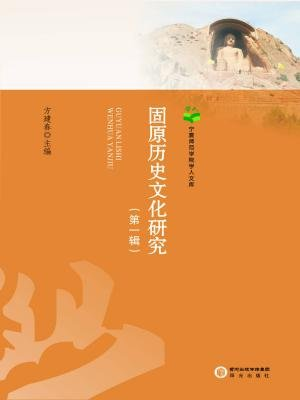 固原历史文化研究.第1辑