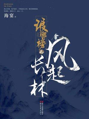 琅琊榜之风起长林-海晏