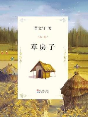 曹文轩文集:草房子(央视朗读者曹文轩朗读作品)