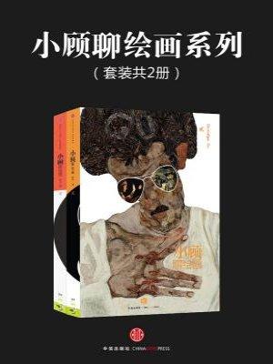 小顾聊绘画(套装共2册)