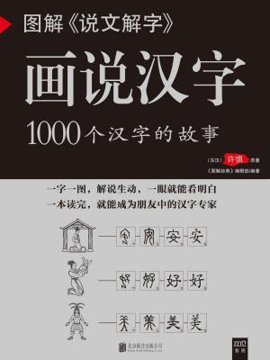 图解说文解字画说汉字[精品]