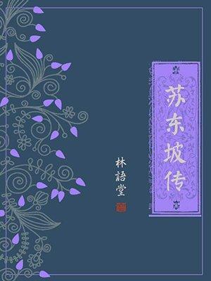苏东坡传-林语堂