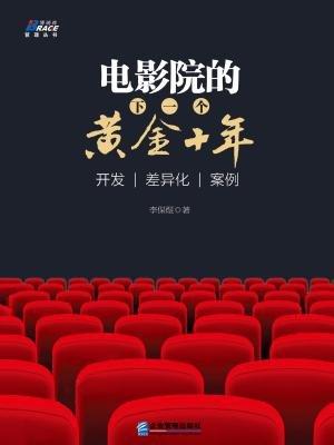 电影院的下一个黄金十年