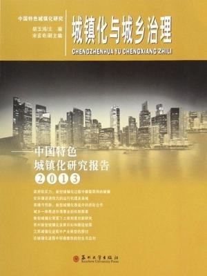 中国城镇化研究报告