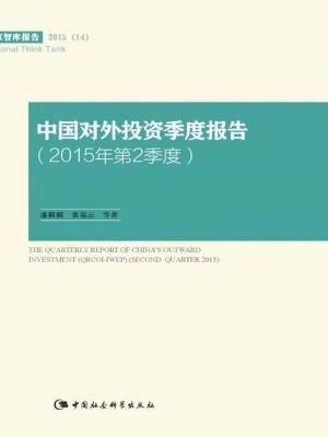 中国对外投资季度报告(2015年第2季度)