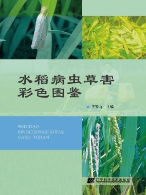 辽宁省优秀自然科学著作:水稻病虫草害彩色图鉴