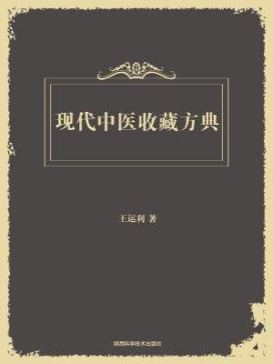 现代中医收藏方典