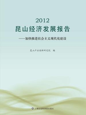 2012年度昆山经济发展报告