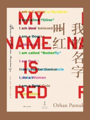 帕慕克别样的色彩系列:我的名字叫红(新版)