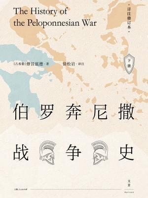 伯罗奔尼撒战争史 : 详注修订本(下)