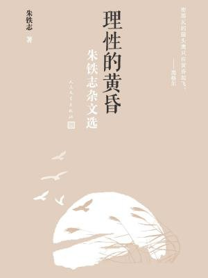 理性的黄昏:朱铁志杂文选
