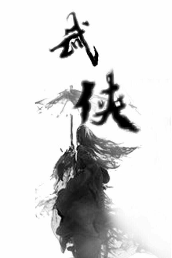 港台武侠老电影海报