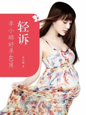 轻诉:李小璐好孕40周