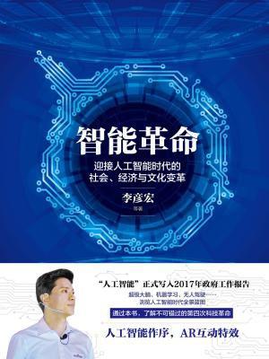 智能革命:迎接人工智能时代的社会、经济与文化变革