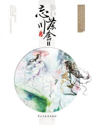 忘川茶舍Ⅱ[精品]