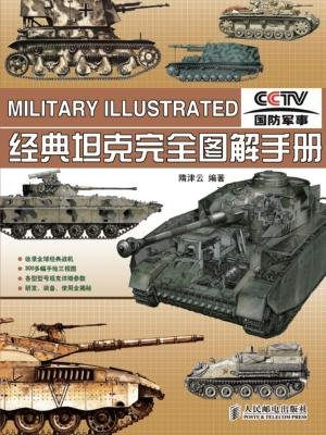 经典坦克完全图解手册[精品]