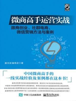 微商高手运营实战——微商创业、社群电商、微信营销方法与案例[精品]