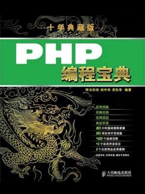 PHP编程宝典(十年典藏版)