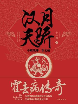 汉月天骄(全四册)