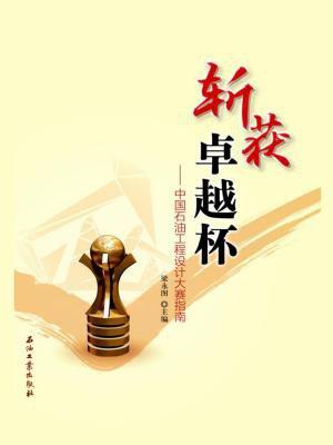 斩获卓越杯:中国石油工程设计大赛指南