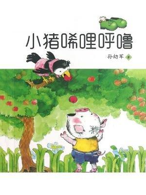 小布老虎丛书:小猪唏哩呼噜