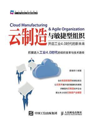 云制造与敏捷型组织:开启工业4.0时代的新未来