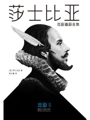 莎士比亚悲剧喜剧全集:悲剧Ⅱ