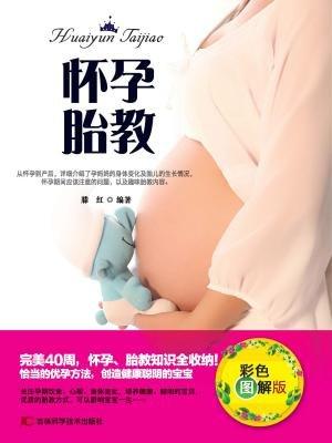 怀孕 胎教