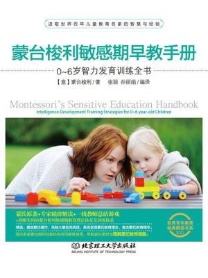 蒙台梭利敏感期早教手册:0~6岁智力发育训练全书[精品]