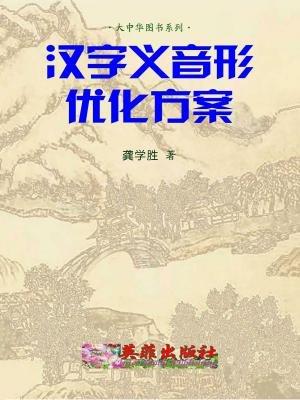 汉字义音形优化方案
