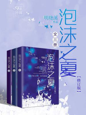 泡沫之夏(全三册)·修订版