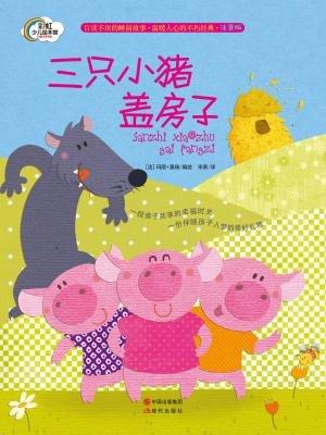 三只小猪盖房子[精品]