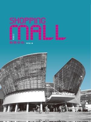 21世纪购物中心