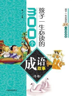 孩子必读的300个成语故事(冬卷)