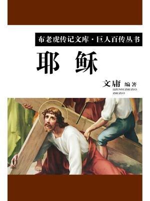 布老虎传记文库·巨人百传——耶稣