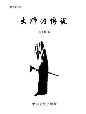 大师的传说(好了堂文丛)