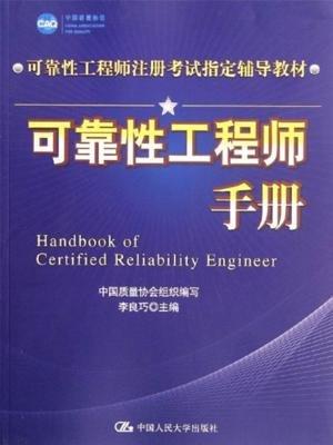 可靠性工程师手册