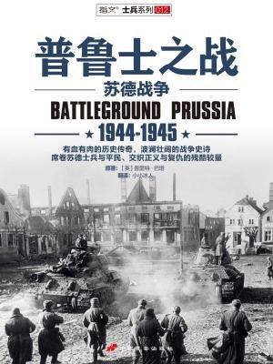 普鲁士之战:1944-1945