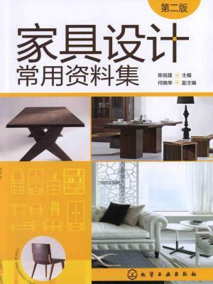 家具设计常用资料集(第二版)