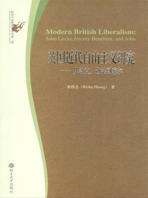 英国近代自由主义研究:从洛克边沁到密尔 (政治与法律思想论丛)