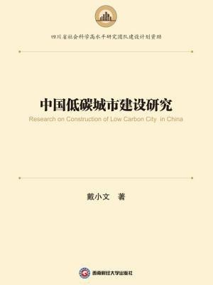 中国低碳城市建设研究[精品]