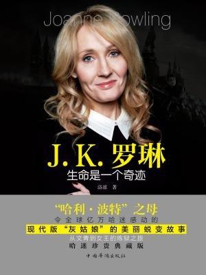 J.K.罗琳:生命是一个奇迹