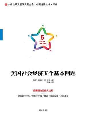 美国社会经济五个基本问题(中国道路丛书)