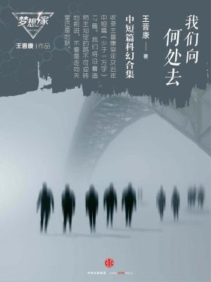 王晋康中短篇科幻合集:我们向何处去