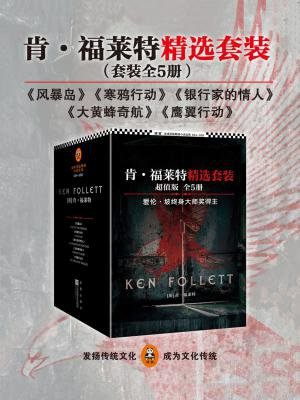 肯·福莱特精选套装(共五册)